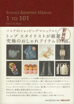 ソニアのショッピングマニュアル1 SONYA'S SHOPPING MANUAL 1 TO 101