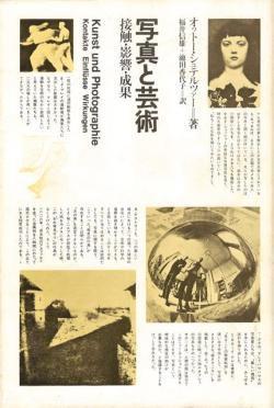 写真と芸術 接触・影響・成果 オットー・シュテルツァー 福井信雄+池田香代子訳