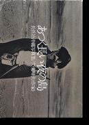あつく長い夜の島 長浜治 沖縄写真集 ATSUKU NAGAI YORU NO SHIMA(The Island of Long Hot Night) Nagahama Osamu