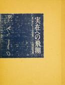 実在への飛翔 オノサト・トシノブ文集 久保貞次郎編 署名本