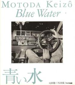 青い水 元田敬三 写真叢書61 Blue Water MOTODA KEIZO