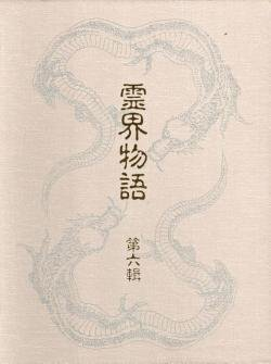 霊界物語 第6輯 出口王仁三郎 Deguchi Onisaburo