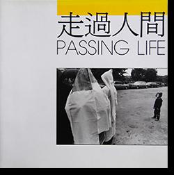 走過人間 PASSING LIFE 徐揚聰 ONION HSU シュー・ヤン・ツォン写真集
