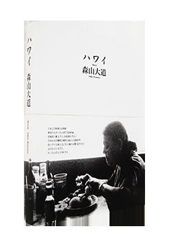 ハワイ 森山大道 写真集 HAWAII Daido Moriyama 署名本 signed