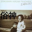 俗神 増補改訂 土田ヒロミ ZOKUSHIN HIROMI TSUCHIDA 署名本