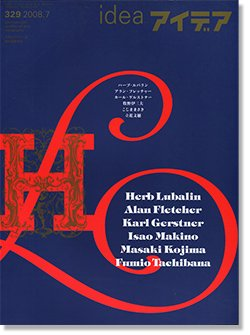 IDEA アイデア329 2008年7月号 ハーブ・ルバリン アラン・フレッチャー他 Herb Lubalin Alan Fletcher etc..