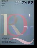 IDEA アイデア301 2003年11月号 Foundation33 色彩とフォントの相互作用
