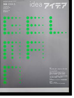 IDEA アイデア304 2004年5月号 アレクサンダー・ゲルマン・ワークス