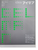 IDEA アイデア304 2004年5月号 アレクサンダー・ゲルマン・ワークス 付録つき