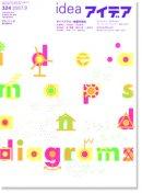 IDEA アイデア 324 2007年9月号 ダイアグラム・地図作成法 Maps and Diagrams