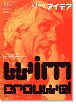 IDEA アイデア 323 2007年7月号 ウィム・クロウエルの実験 Wim Crouwel