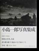 小島一郎写真集成 Kojima Ichiro Photographs