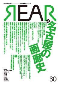 REAR 芸術批評誌リア 芸術・批評・ドキュメント 季刊 2013年 no.30
