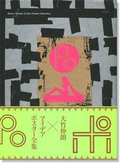 大竹伸朗×アイデアポスター全集 Shinro Ohtake & Idea Poster Collection