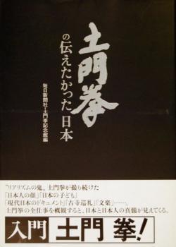 土門拳の伝えたかった日本 毎日新聞社・土門拳記念館編