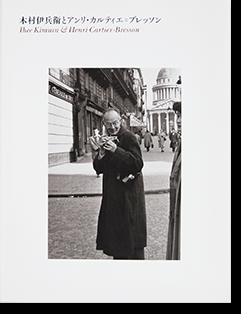 木村伊兵衛とアンリ・カルティエ=ブレッソン 東洋と西洋のまなざし Ihee Kimura & Henri Cartier-Bresson