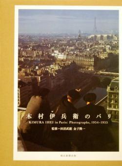 木村伊兵衛のパリ KIMURA IHEI in Paris Photographs 1954-1955