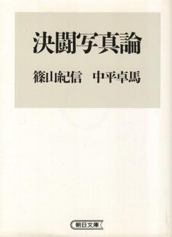 決闘写真論 篠山紀信+中平卓馬 Shinoyama Kishin Nakahira Takuma