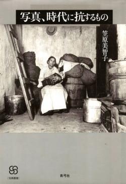 写真、時代に抗するもの 笠原美智子 写真叢書