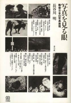 写真を見る眼 戦後日本の写真表現 長谷川明 写真叢書