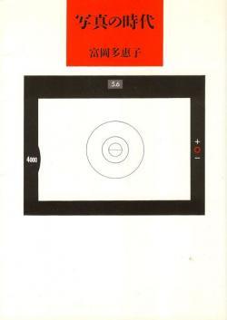 写真の時代 富岡多恵子 筑摩叢書355