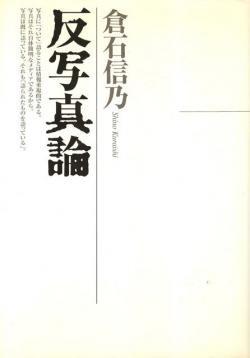 反写真論 倉石信乃 photo livres 06