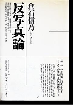 反写真論 倉石信乃 フォト・リーヴル 06 HAN SHASHIN RON photo livres 06 Shino Kuraishi