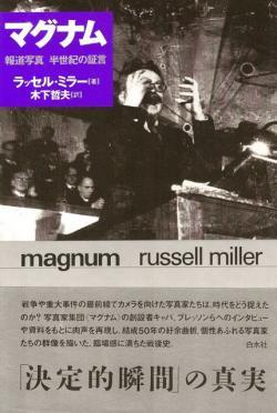 マグナム 報道写真 半世紀の証言 ラッセル・ミラー Russell Miller