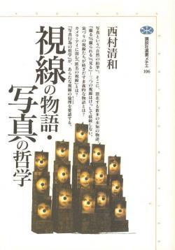 視線の物語・写真の哲学 西村清和 講談社メチエ106