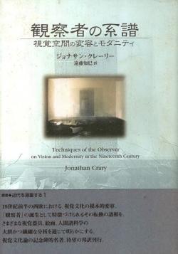 観察者の系譜 視覚空間の変容とモダニティ ジョナサン・クレーリー