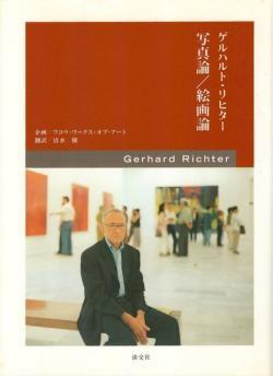 写真論/絵画論 ゲルハルト・リヒター Gerhard Richter