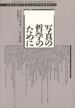 写真の哲学のために テクノロジーとヴィジュアルカルチャー ヴィレム・フルッサー