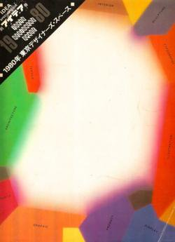 IDEA アイデア別冊 1980年東京デザイナーズ・スペース