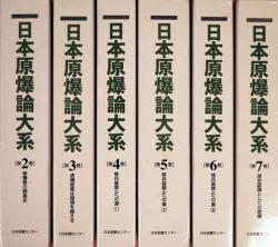 日本原爆論体系 第2巻〜7巻まで全6冊不揃