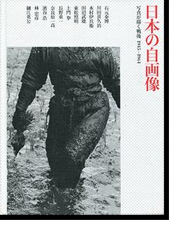 日本の自画像 写真が描く戦後 1945-1964 JAPAN: A Self-Portrait Photographs 1945-1964