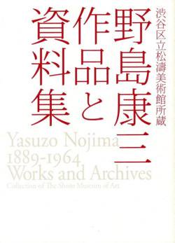 野島康三 作品と資料集 Yasuzo Nojima 1889-1964 Works and Archives