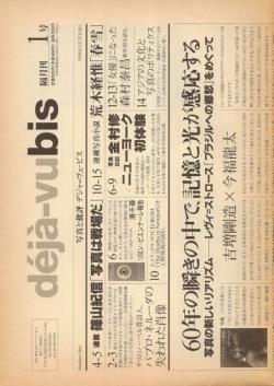 deja-vu bis No.1 写真と批評 デジャ=ヴュ・ビス 1996年第1号