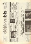 deja-vu bis No.2 写真と批評 デジャ=ヴュ・ビス 1996年第2号