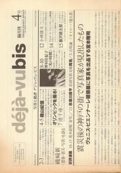 deja-vu bis No.4 写真と批評 デジャ=ヴュ・ビス 1996年第4号