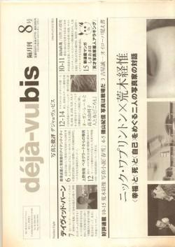 deja-vu bis No.8 写真と批評 デジャ=ヴュ・ビス 1996年第8号
