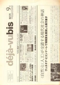 deja-vu bis No.9 写真と批評 デジャ=ヴュ・ビス 1997年第9号