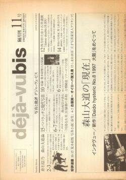 deja-vu bis No.11 写真と批評 デジャ=ヴュ・ビス 1997年第11号