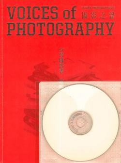 VOICES OF PHOTOGRAPHY 撮影之聲 ISSUE 7 台湾撮影書特輯 日本語版CD-ROM付