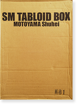 SM TABLOID BOX complete 17 volume box set SHUHEI MOTOYAMA 本山周平 写真集 署名本