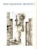 高松伸建築展 SHIN TAKAMATSU:ARCHITECT
