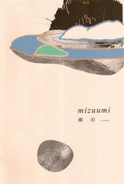 mizuumi 湖泊 Kika Kao 高�樺 作品集