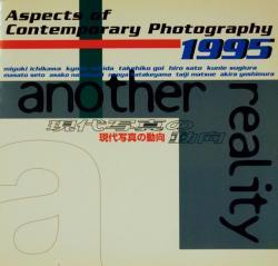 現代写真の動向 Another Reality 展覧会図録