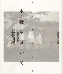木靴をはいて 面影の函館 熊谷孝太郎 長谷川濬 函館散文詩集