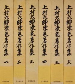 上村六郎染色著作集 全6冊揃 Uemura Rokuro