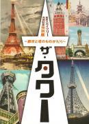 ザ・タワー 都市と塔のものがたり 東京スカイツリー完成記念特別展